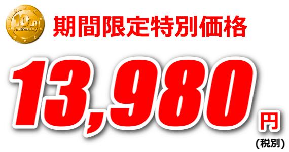 SEOパッケージ期間限定特別価格