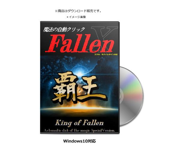 Fallen覇王REGULAR Ver.