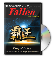 Fallen覇王