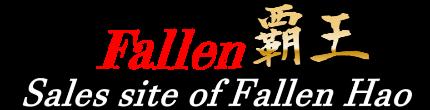 Sales Site of Fallen覇王