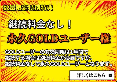 継続料金なし!永久GOLDユーザー権!