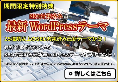 最新WordPressテーマ