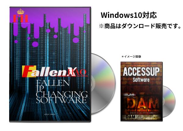 アクセスアップパッケージ
