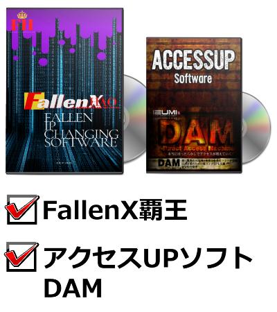 アクセスップパッケージ