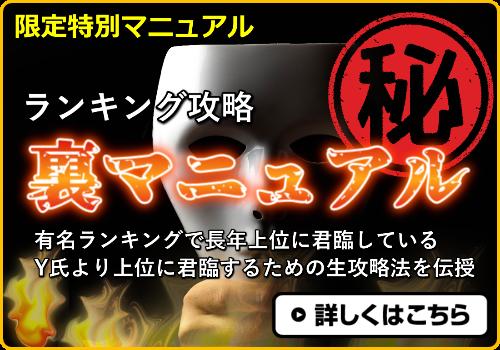 裏マニュアル【ランキング編】